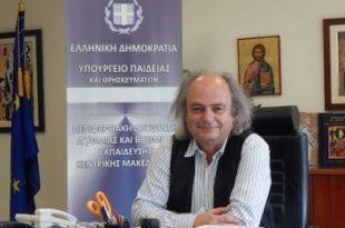 Μήνυμα Περιφερειακού Διευθυντή Π/θμιας & Δ/θμιας Εκπαίδευσης Κεντρικής  Μακεδονίας για τη νέα σχολική χρονιά