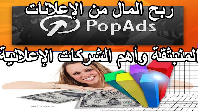 ربح المال من الأنترنت بإستعمال الإعلانات المنبثقة وأفضل المواقع
