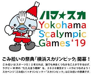 ハマ☆スカ2019 ごみ拾いの祭典 横浜スカリンピック