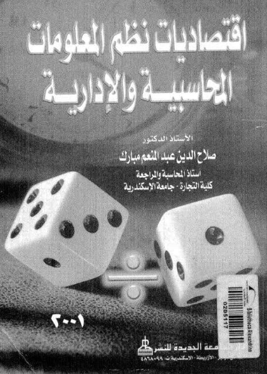 تحميل كتاب صلاح نصر