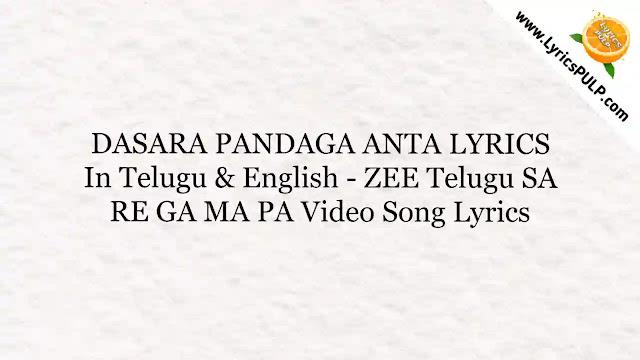 DASARA PANDAGA ANTA LYRICS In Telugu & English - ZEE Telugu SA RE GA MA PA Video Song Lyrics