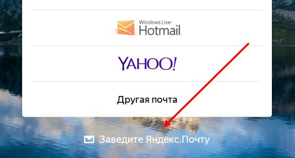 Заведите Яндекс.Почту