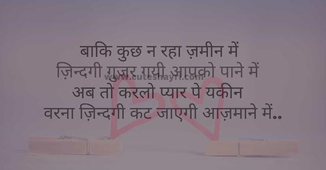 intezaar shayari in hindi download