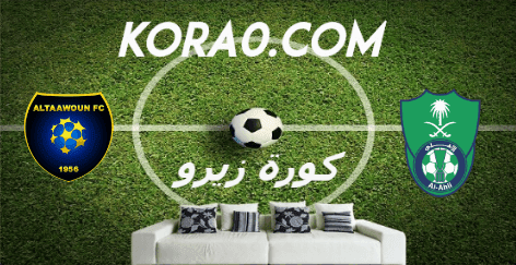 مشاهدة مباراة الأهلي والتعاون بث مباشر اليوم 11-3-2020 الدوري السعودي