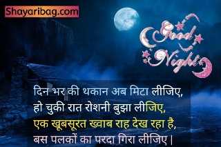 Good Night Shayari And Pic