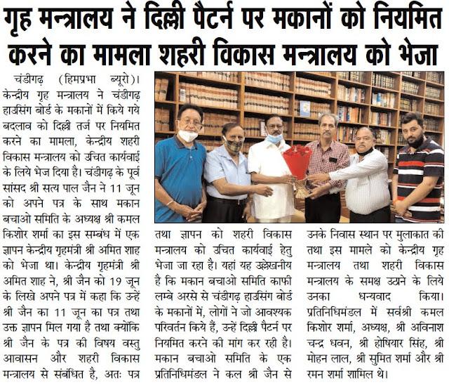 गृह मंत्रालय ने दिल्ली पैटर्न पर मकानों को नियमित करने का मामला शहरी विकास मंत्रालय को भेजा