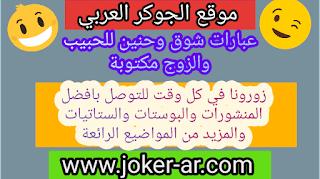عبارات شوق وحنين للحبيب والزوج مكتوبة 2019 بوستات وكلمات اشتياق وحنين - الجوكر العربي