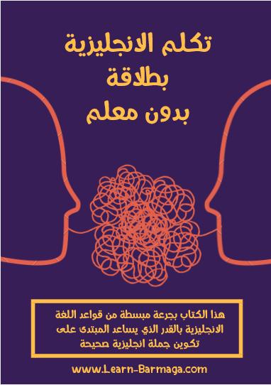 تحميل كتاب تعلم الإنكليزية بطلاقة و بدون معلم