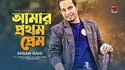 Amar Prothom Prem Lyrics(আমার প্রখম প্রেম) >> Ehsan Rahi