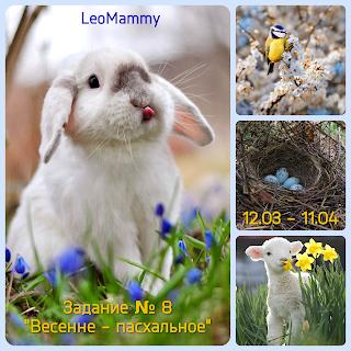 http://leo-mammy.blogspot.ru/2018/03/8.html