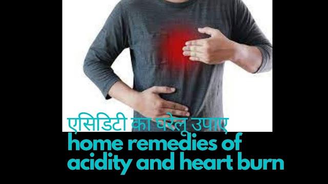 एसिडिटी या सीने की जलन का घरेलू उपाए - acidity (heart burn) home remedies in hindi