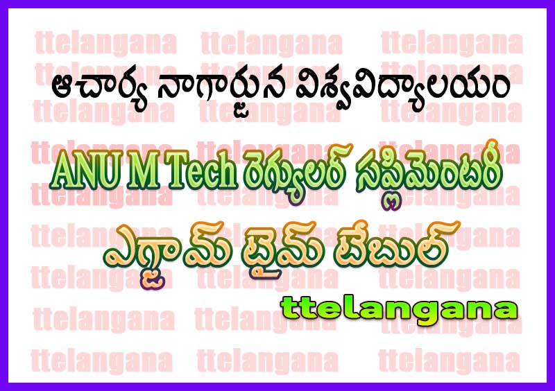 ఆచార్య నాగార్జున విశ్వవిద్యాలయం ANU M.Tech రెగ్యులర్ సప్లిమెంటరీ ఎగ్జామ్ టైమ్ టేబుల్ Acharya Nagarjuna University ANU M.Tech Regular Supply  Exam Time Table