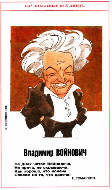 Владимир Войнович. Шарж