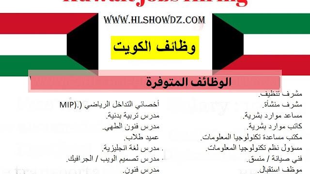 وظائف في الكويت 2021