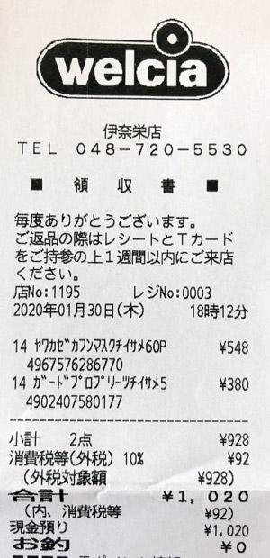 ウエルシア 伊奈栄店 2020/1/30 マスク購入のレシート