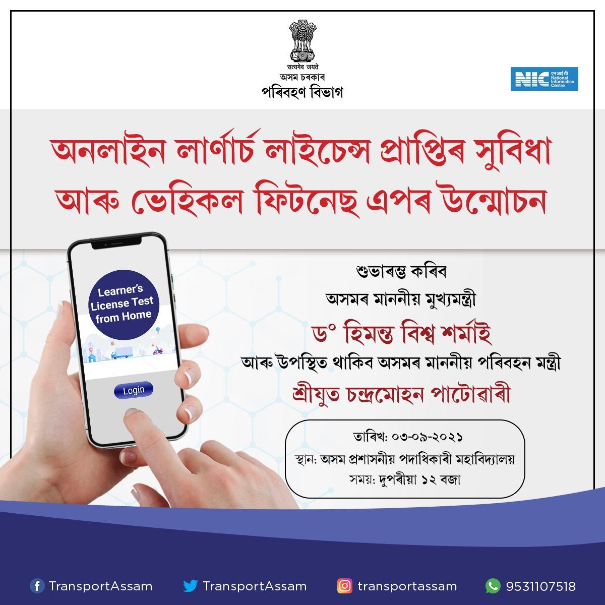 Assam Learner's Driving License Apply