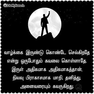 Tamil motivation status image