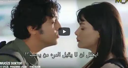 مسلسل الطبيب المعجزة على قناة  fox فوكس التركية