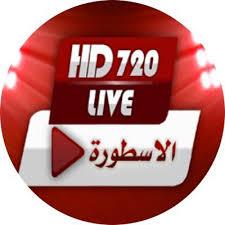 الاسطورة لبث المباريات | livehd7 | live hd | الاسطورة | بث مباشر | ostora live