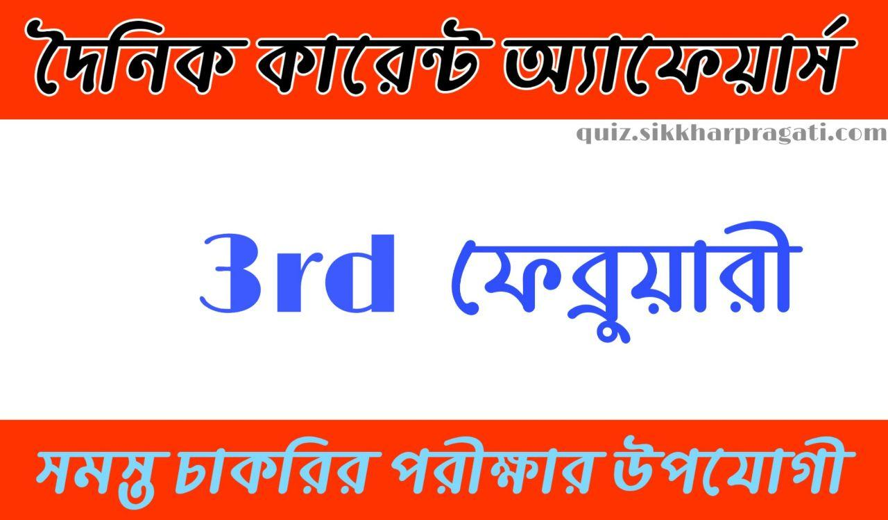Daily Current Affairs In Bengali and English 3rd February 2020 | for All Competitive Exams