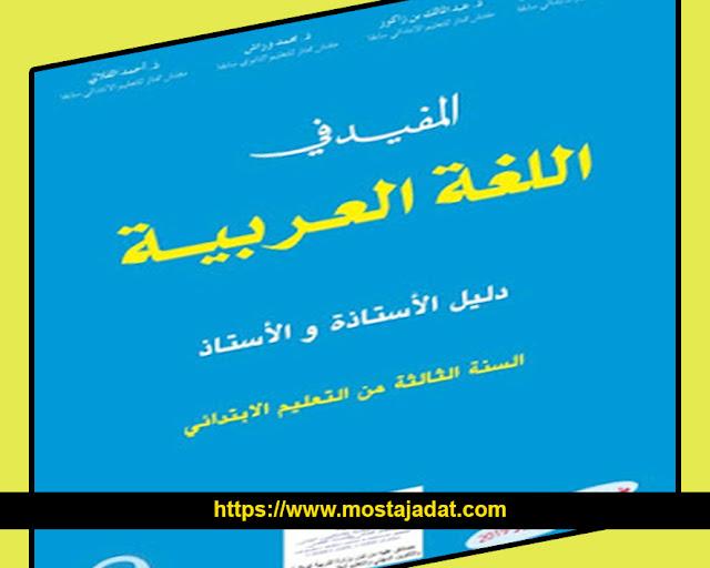دليل الأستاذ والأستاذة المفيد في اللغة العربية المستوى الاول