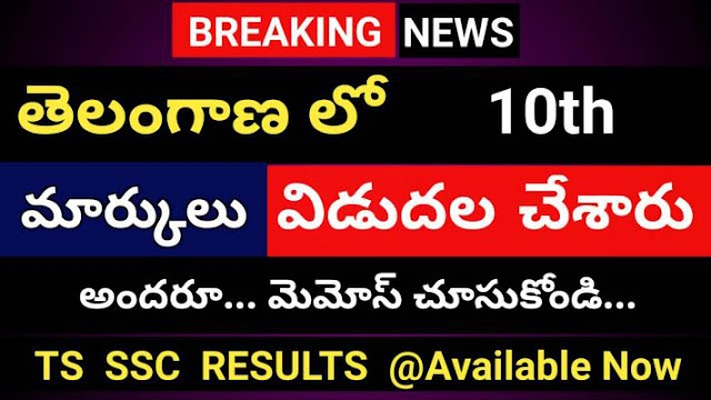 TS SSC 10th Class Results 2020 || TS SSC Marks Memos 2020