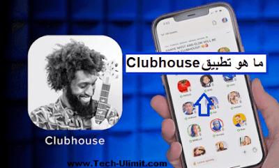 ما هو تطبيق Clubhouse