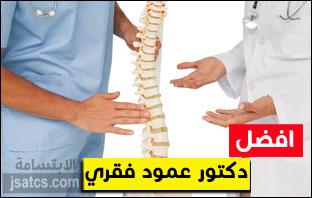 افضل دكتور عمود فقري في الرياض