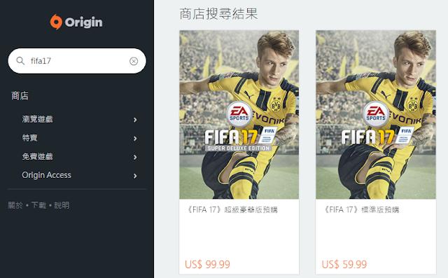 Origin 墨西哥VPN FIFA 17