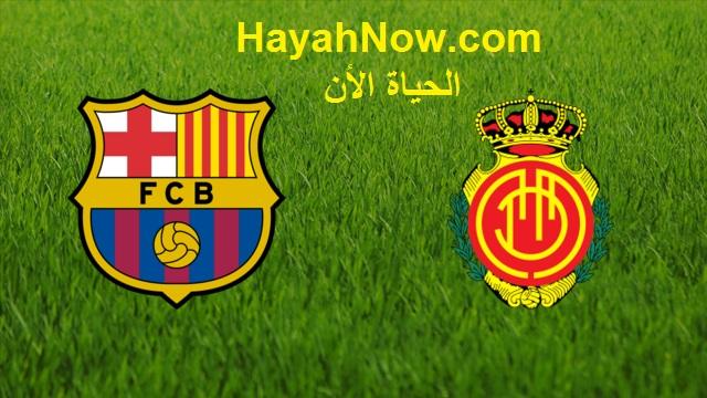 موعد مباراة برشلونة وريال مايوركا 13-6-2020 ضمن الدوري الاسباني في الاسبوع (28) | مباراة برشلونة ضد ريال مايوركا | مباراة برشلونة VS ريال مايوركا