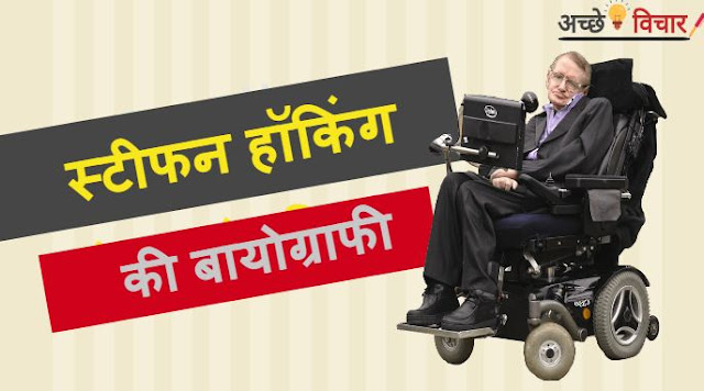 स्टीफन हॉकिंग की बायोग्राफी - Stephen Hawking biography In Hindi