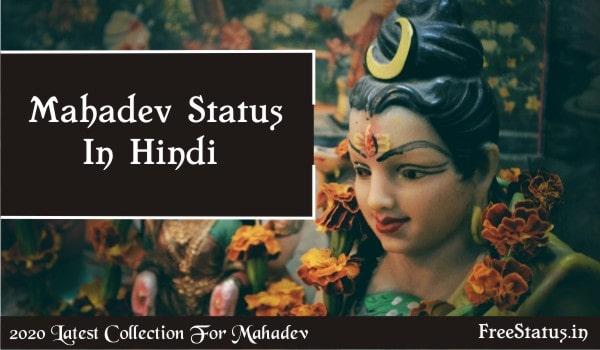 Mahadev-Status-In-Hindi