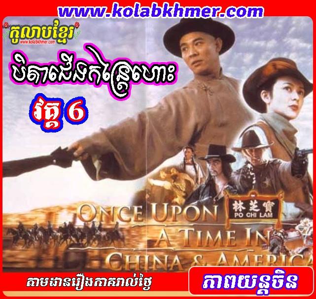 Chinese Movies - Beyda Cherng Kon Trey Hos Vang Fihung 6