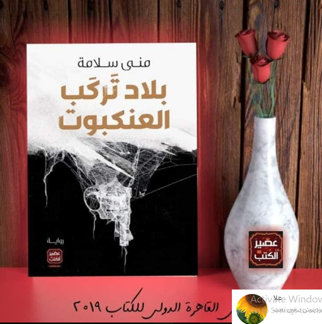 رواية بلاد تركب العنكبوت - مُنى سلامة