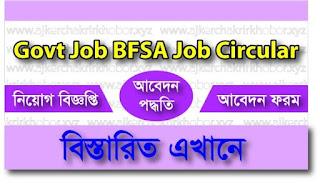 Govt Job BFSA Job Circular 2021-BFSA Job Circular