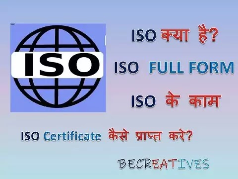 ISO in Hindi / ISO meaning in Hindi- जानिए detail मे-
