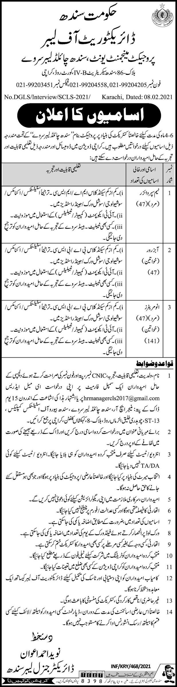Labour Department Jobs 2021 In Sindh - Online Apply For Sindh Govt Labour Jobs 22 feb 2021