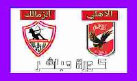 موعد مبارة الاهلي والزمالك بكأس السوبر المصري والقنوات الناقلة