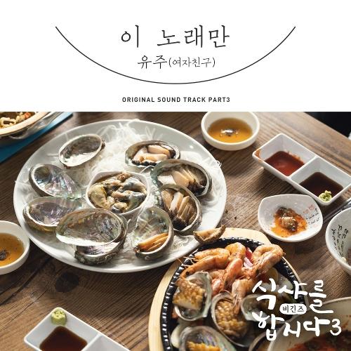 YUJU (GFRIEND) – Let's Eat! 3 OST Part.3