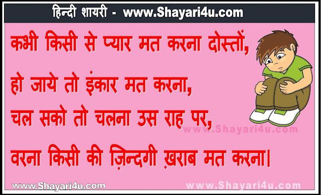 कभी किसी से - Dard-E-Dil Shayari
