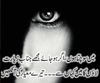 Love Poetry | Heart Touching Poetry | Poetry Wallpapers | Romantic Poetry Images | Urdu Poetry World,Sad poetry images in 2 lines,sad urdu poetry 2 lines ,very sad poetry allama iqbal,Latest urdu poetry images,Poetry In Two Lines,Urdu poetry Romantic Shayari,Urdu Two Line Poetry
