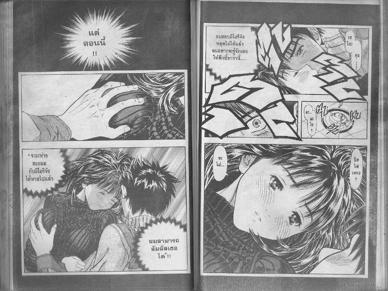 I's - หน้า 62