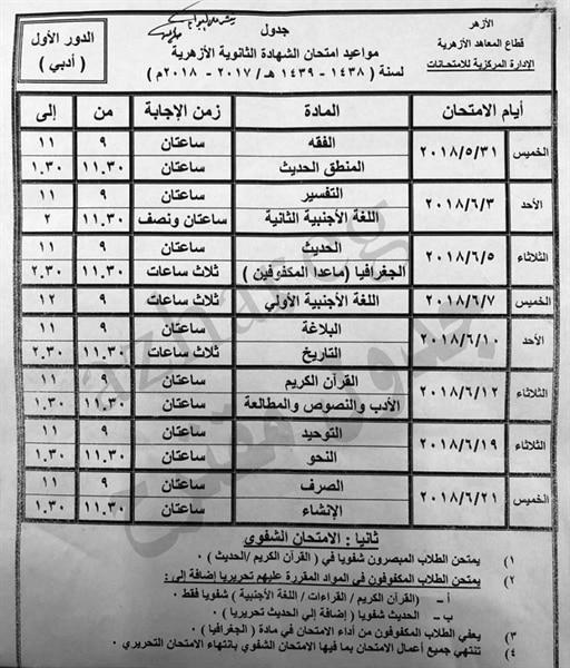 جدول امتحانات الثانوية الازهرية القسم الادبى 2018