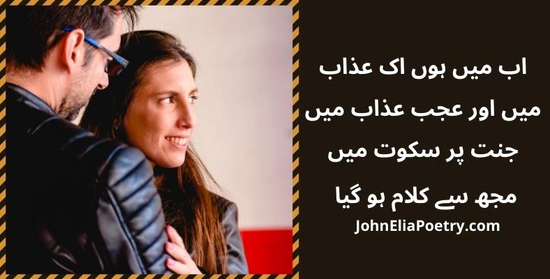 ab mein hon ik azaab mein aur ajab azaab mein John Elia