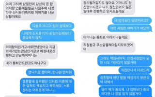 Knetz were gone mad after look at how Ahn Jaehyun ask for