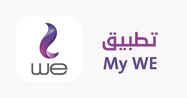 تطبيق My WE لادارة الانترنت الارضي من الموبايل