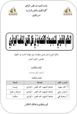 مذكرة ماستر: النظام القانوني للتجميعات الاقتصادية في ظل قانون المنافسة الجزائري PDF