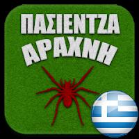 http://www.greekapps.info/2014/10/pasientzaaraxnh.html#greekapps