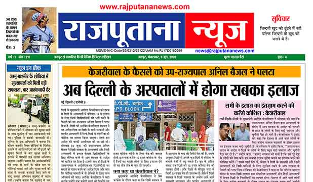 राजपूताना न्यूज़ ई पेपर 9 जून 2020 राजस्थान डिजिटल एडिशन