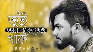 Tar Buketei Thak Lyrics (তার বুকেতেই থাক) Jesan Ovi Song